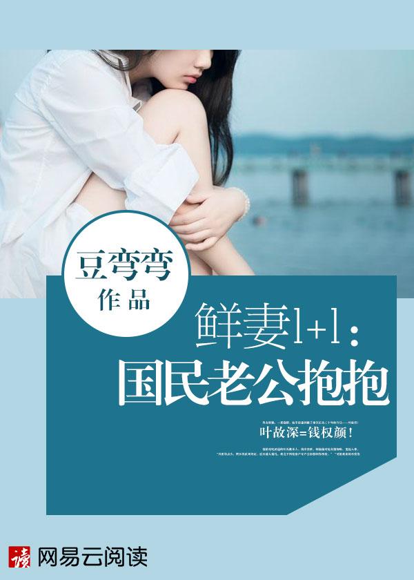 鲜妻1+1:国民老公抱抱